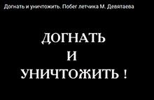 devyataev-film