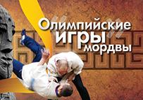 olimp-games-mor